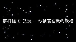 蘇打綠 & Ella  你被寫在我的歌裡《歌詞》