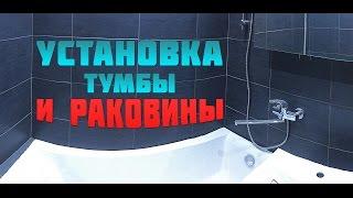 Установка раковины с тумбой своими руками Ремонт ванной комнаты