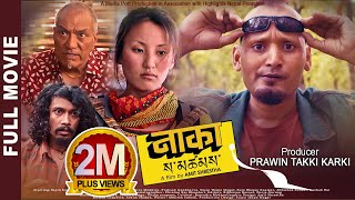 NAAKAA - New Nepali Full Movie 2019/2076   Bipin Karki, Thinley Lhamo & Robin Tamang