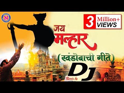 Jai Malhar Dj Songs Audio Jukebox - Top 5 Khandoba Dj Song -