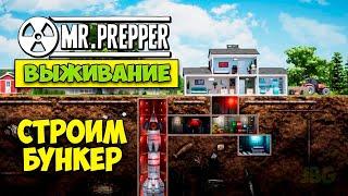 Mr. Prepper - СТРОИМ БУНКЕР ДЛЯ ВЫЖИВАНИЯ (первый взгляд)