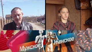Мужское / Женское - Любовь узловая. Выпуск от 17.07.2018