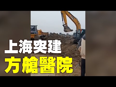 上海浦东松江建方舱 官媒辟谣遭市民打脸 (图集/视频)