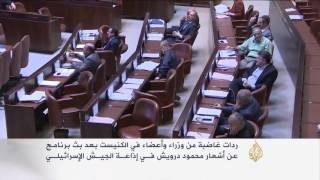 جدل بإسرائيل لبث أشعار محمود درويش بإذاعة الجيش
