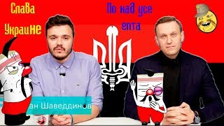 Руслан Шаведдинов - кастрюлеголовая шавка Навального с Кактуса