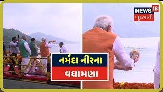 Narmada Dam: Prime Minister Narendra Modiએ નમામિ દેવી નર્મદાની કરી પૂજા