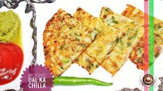 मूंग दाल चीला - Moong Dal Chilla Recipe In Hindi - Moong Dal Ka Cheela - Healthy Snack - Seema