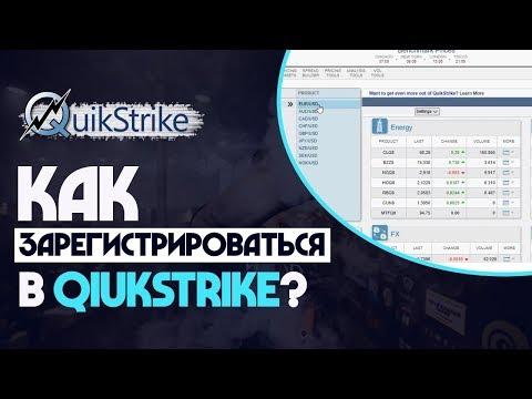 Как зарегистрироваться в Qiukstrike на бирже CME. Где искать опционные уровни?