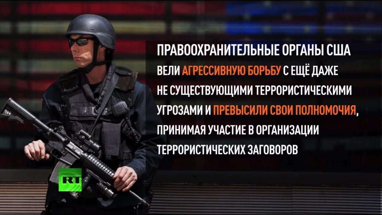 Американские спецслужбы склоняли людей к совершению терактов