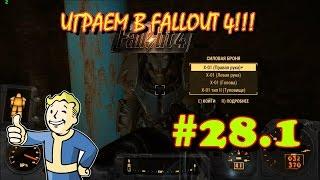 Игрвем в Fallout 4 #часть 28.1 - Бостонская публичная библиотека, Раскопки и броня X-01