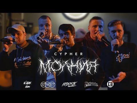 МОЛНИЯ CYPHER (Lastend, Rory January, Murovei, Ground, Бакей)