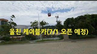 울진 케이블카(7/1 오픈 예정)ㅡ엑스포공원에서 망양정까지