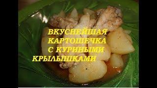 ТУШЕНАЯ КАРТОШКА/STEWED POTATOES