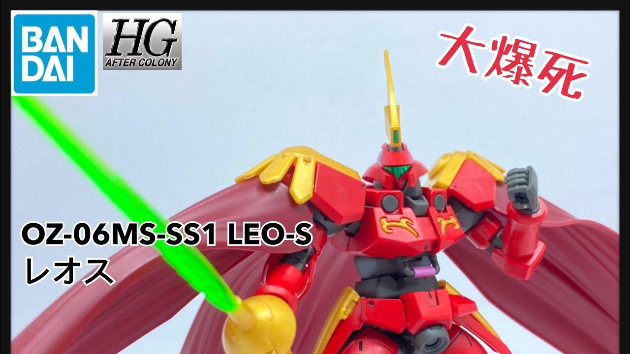 [大爆死]特別待遇!Bandai HGAC 1/144 OZ-06MS-SS1 LEO-S レオス