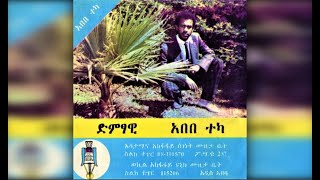 Abebe Teka  - Enbaye Yeshegnish እንባዬ ይሸኝሽ (Amharic)