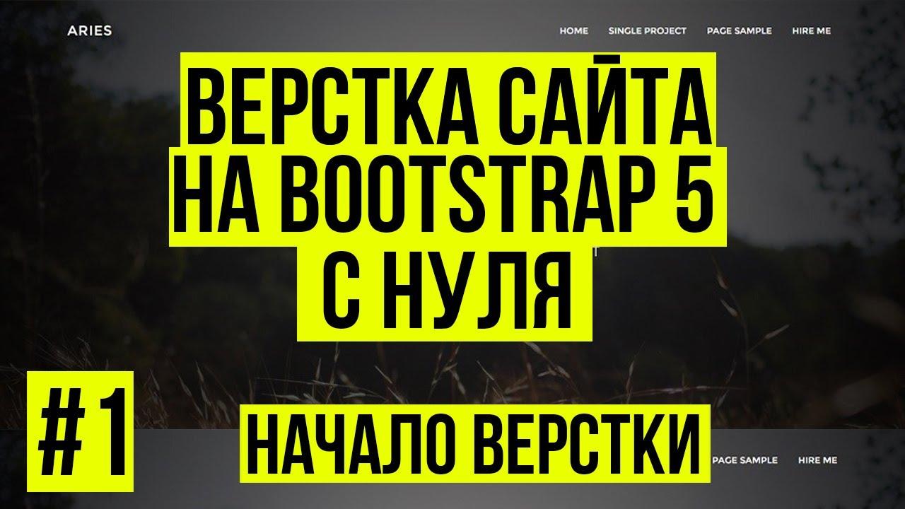 Верстка сайта Bootstrap 5 - Начало. Адаптивное меню