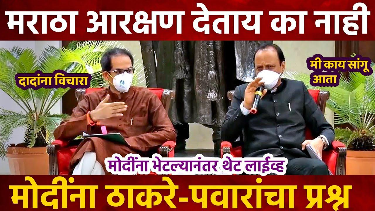 अजित पवारांची थेट मोदींकडे तक्रार,राज्यपाल काय कामाचा नाही १२ आमदारांच्या नियुक्ती करेना Ajit Pawar