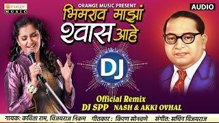 Bhimrao Majha Shaws Aahe ( Official Mix ) DJ SPP, Nash & Akki Ovhal | Kavita Raam | Vijayraj Nikam