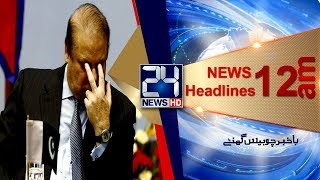 News Headlines | 12 00 AM | 21 Jun 2018 | 24 News HD 24 News HD is ...