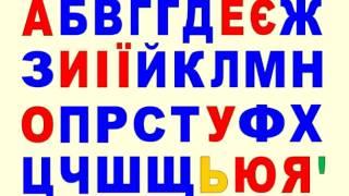 УКРАИНСКИЙ АЛФАВИТ Співаємо Український алфавіт Українська абетка Ukrainian ABC Song