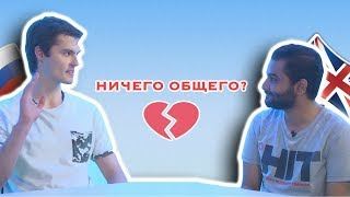 Реакция Иностранцев на Русскую Культуру