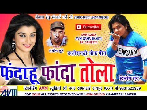दिलीप राय-Cg Song-Fandahun Fanda Tola-Dilip Ray-Chhattisgarhi Video Song HD 2018-AVM STUDIO RAIPUR