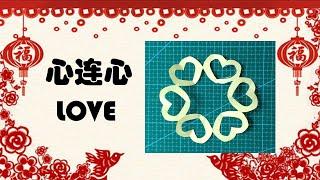 手工剪纸艺术 – 心连心 ,几分钟就上手啦  !  Paper Cutting – Love With Love !