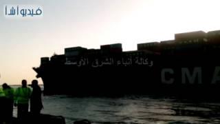 بالفيديو: عبورسفينة الحاويات العملاقة ريسينج التابعه لمالطا للقناه الجانبيه لميناء شرق بورسعيد