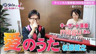 今回はチャンネル登録2000人突破記念にキーボード奏者のmegu(メグ)さん...
