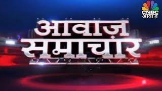 निवेश पर नीति आयोग का नया मंत्र | Awaaz Samachar
