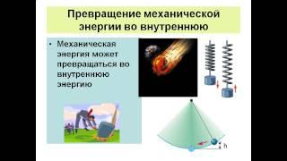 внутренняя энергия 8 класс(, 2015-06-05T17:35:24.000Z)