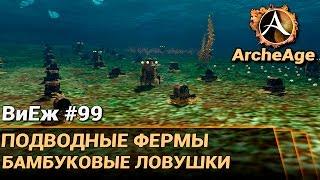 ArcheAge 3.0. ВиЕж #99. Подводные фермы. Бамбуковые ловушки
