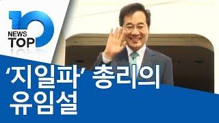 '지일파' 총리의 유임설