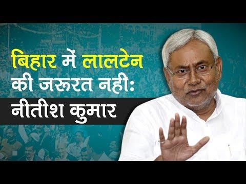 News Bulletin | Nitish Attacks RJD President Lalu Prasad Yadav, Says Lantern Days Are Over & More