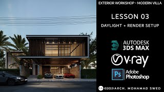 Exterior Workshop 3ds Max & Vray (modern)   Lesson 03 (daylight & Render Setup)