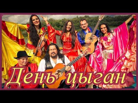 Поздравляю с днем цыган!