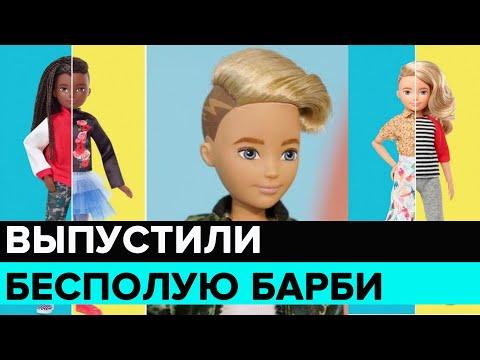 """""""Прямо и сейчас"""": Mattel выпустила бесполую Барби - Москва 24"""