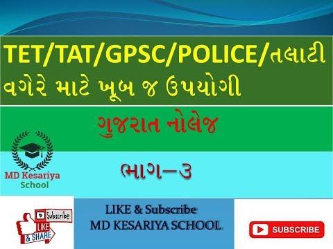 GK 1  Gujarat Knowledge