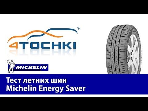 Тест летних шин Michelin Energy Saver - 4 точки. Шины и диски 4точки - Wheels & Tyres 4tochki