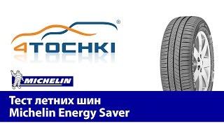 Тест летних шин Michelin Energy Saver - 4 точки. Шины и диски 4точки - Wheels & Tyres 4tochki(Видеоролик о тестировании летних шин Michelin Enargy Saver. Тесты шин: http://www.4tochki.ru/tyretests Подробно о шине Michelin Enargy..., 2012-01-23T08:34:57.000Z)