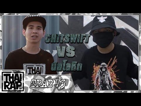 CHITSWIFT ปะทะ นิลโลหิต รอบชิงชนะเลิศ [Thai Rap Audio Battle V.3]