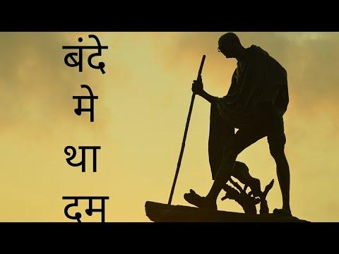 WhatsApp Video Status For Mahatma Gandhi Jayanti