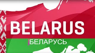 Belarus IIHF 2017 | Все матчи сборной Беларуси