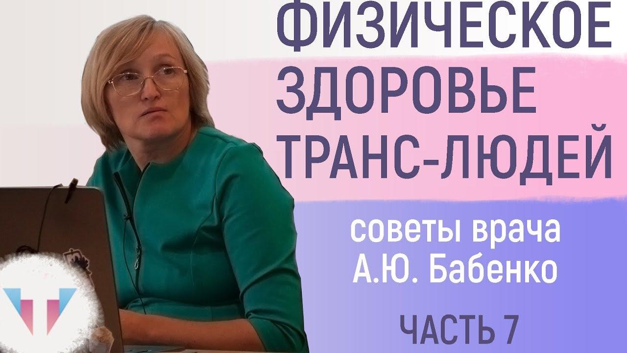 Калинченко с ю транссексуа