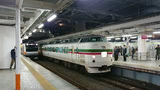 189系特急かいじ30周年記念号(団体HM6B M52編成)八王子駅入線発車