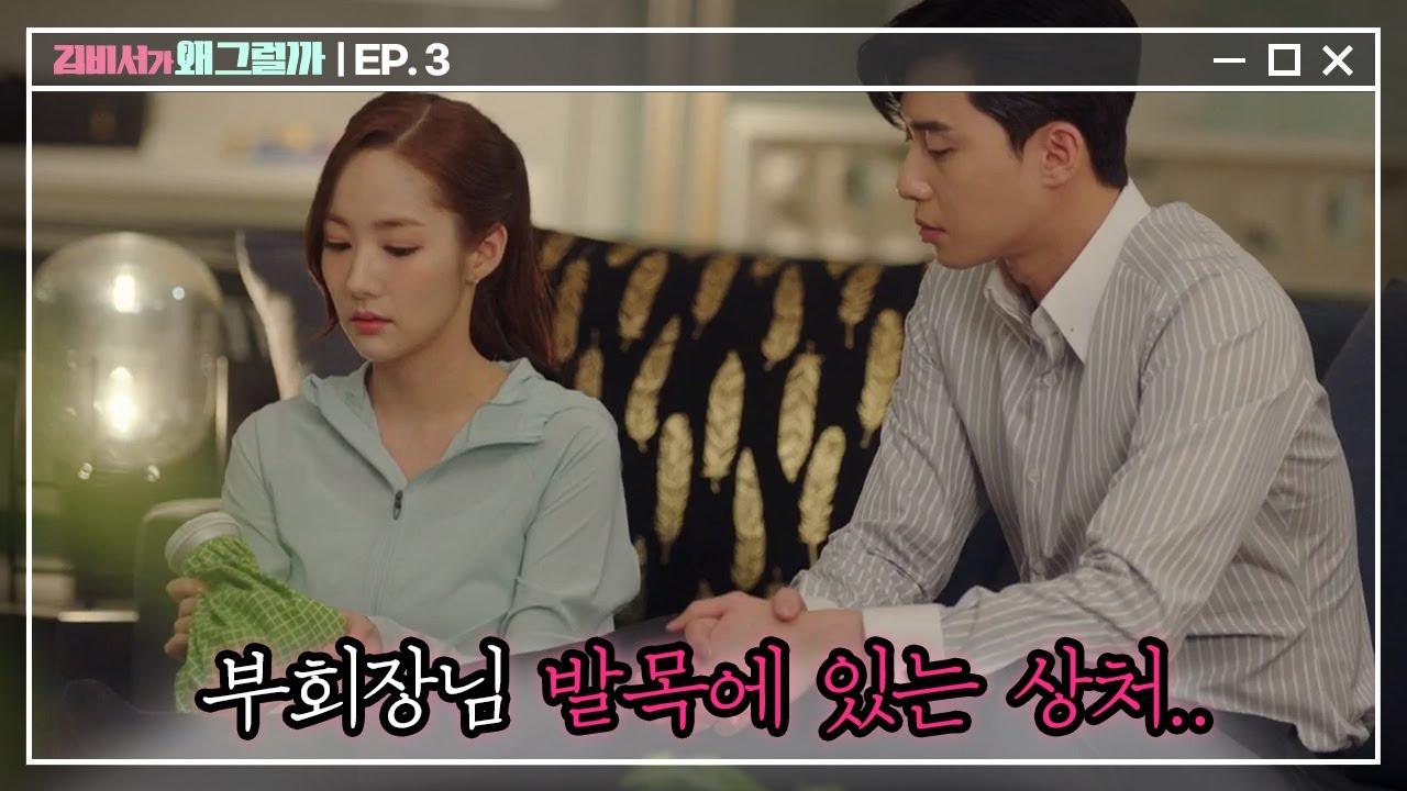 韓国 ドラマ キム 秘書 は いったい なぜ