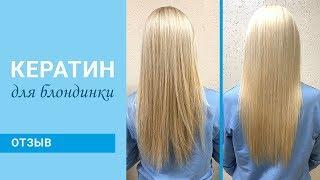 Кератиновое выпрямление ОТЗЫВ Эффект процедуры для блондинок
