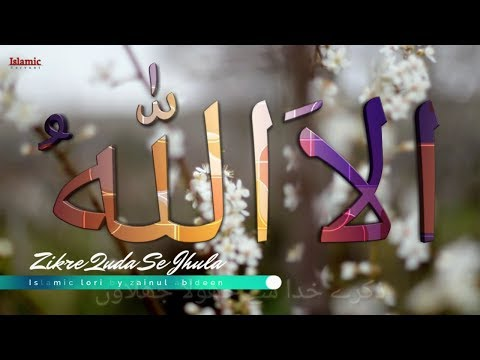 Zikr E khuda se jhula jhulau اردو لوری ultra HD with lyrics