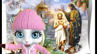 Зайка ZOOBE 'Крещение Господне- Всех благ!'
