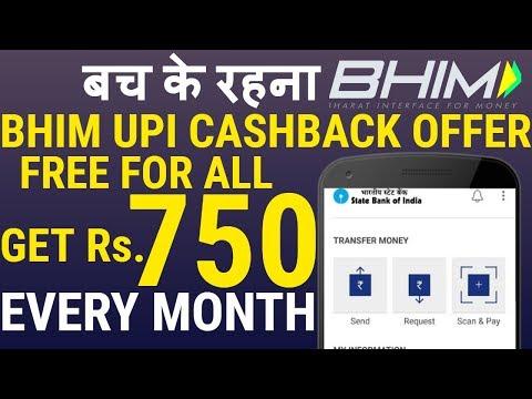 BHIM UPI OFFER - BHIM UPI 51 Cashback Offer | BHIM UPI 750 Cashback Offer | BHIM UPI 51, BHIM UP 750